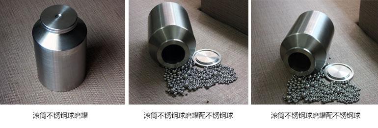 滚筒不锈钢球磨罐特点,参数,配件