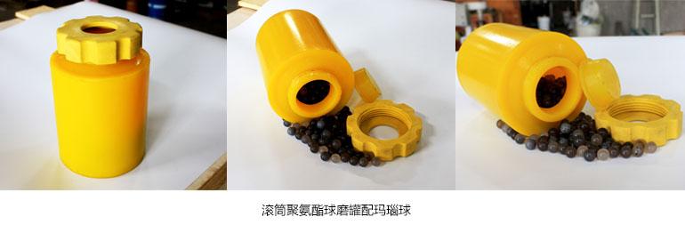 滚筒聚氨酯球磨罐图片